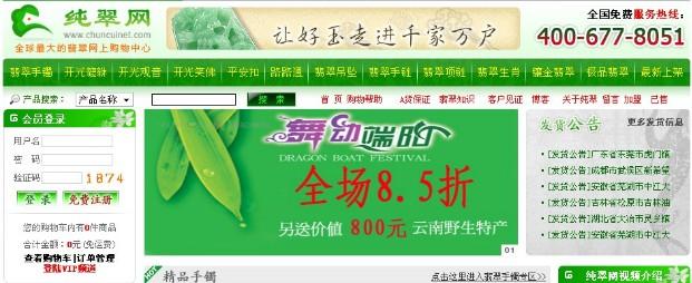 王通:SEO学员案例:纯翠网