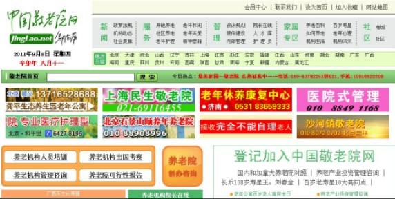 王通:SEO学员案例:敬老网